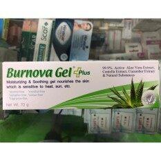 ราคา Burnova Gel Plus ว่านหางจระเข้ บำรุงผิว รักษาสิว 70G หลอดใหญ่ ถูก