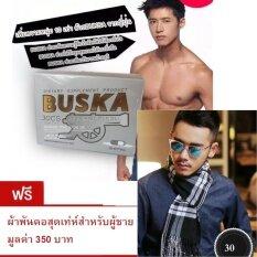 ขาย Buska ผลิตภัณฑ์เสริมอาหารเสริมรัก บรรจุ 30 แคปซูล แถมฟรี ผ้าพันคอสุดเท่ห์สำหรับผู้ชาย Buska เป็นต้นฉบับ