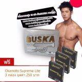 ทบทวน ที่สุด Buska ผลิตภัณฑ์เสริมอาหาร เพิ่มอารมณ์ เพิ่มขนาด เพิ่มรอบ บรรจุ 30 แคปซูล แถมฟรีokamoto Suprema Lite ถุงยางอนามัย 3 กล่อง