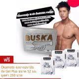 ราคา Buska ผลิตภัณฑ์เสริมอาหาร เพิ่มอารมณ์ เพิ่มขนาด เพิ่มรอบ บรรจุ 30 แคปซูล แถมฟรีokamoto ถุงยางอนามัย รุ่น Gel Plus ขนาด 52 มม 3 กล่อง เป็นต้นฉบับ