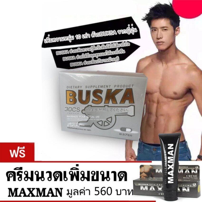 BUSKA ผลิตภัณฑ์เสริมอาหาร เพิ่มขนาด สำหรับผู้ชาย  แถมฟรี Maxman Male Cream Delay cream ครีมนวดเพิ่มขนาด ชะลอการหลั่ง