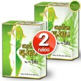 ส่วนลด สมุนไพรพุงยุบ By My โก๊ะ สมุนไพรลดน้ำหนัก พุงยุบ หุ่นเพียว ขจัดไขมันส่วนเกิน ช่วยเรื่องการขับถ่าย เซ็ต 2 กล่อง 15 เม็ด 1 กล่อง Herbs Thailand