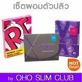 ส่วนลด สินค้า เซ็ตผอมตัวปลิว By Oho Slim Club