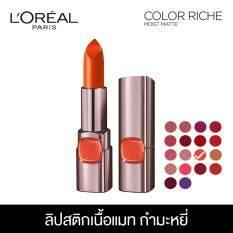 ราคา ลอรีอัล ปารีส คัลเลอร์ ริช มอยซ์ แมท ลิปสติกเนื้อแมท สี C511 ออเรนจ์ พาวเวอร์ 3 7 กรัม L Oreal Paris Color Riche Moist Matte C511 Orange Power 3 7 G ออนไลน์ สมุทรปราการ