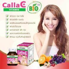 ซื้อ Calla C Plus คอลลา ซี พลัส อาหารเสริม วิตามิน ซี คอลลาเจน 1 กล่อง ใน กรุงเทพมหานคร