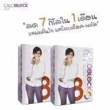 ราคา ราคาถูกที่สุด Caloblock Plus 8 Bd อาหารเสริมลดน้ำหนัก 25 เม็ด 2 กล่อง แถมฟรี7 Days Detox By Jintara จินตรา เซเว่นเดย์ ดีท๊อกซ์ 3In1 รสกีวี ดื่มง่าย โล่งท้อง สบายพุง ผิวพรรณ เปล่งปลั่ง ขาวใส ออร่า 1 กล่อง มูลค่า 580 บาท