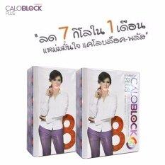 ราคา Caloblock Plus 8 Bd อาหารเสริมลดน้ำหนัก 25 เม็ด 2 กล่อง แถมฟรี7 Days Detox By Jintara จินตรา เซเว่นเดย์ ดีท๊อกซ์ 3In1 รสกีวี ดื่มง่าย โล่งท้อง สบายพุง ผิวพรรณ เปล่งปลั่ง ขาวใส ออร่า 1 กล่อง มูลค่า 580 บาท ใหม่