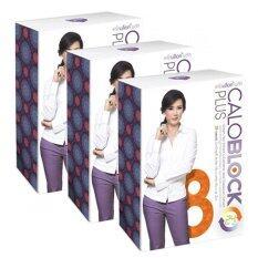 ราคา Caloblock Plus8 อาหารเสริมลดน้ำหนัก แคโลบล็อค พลัส 25 แคปซูล X 3 กล่อง ถูก