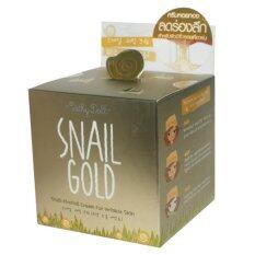 โปรโมชั่น Cathy Doll Snail Gold 50G Cathy Doll