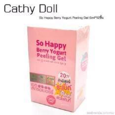ราคา Cathy Doll So Happy Berry Yogurt Peeling Gel 1 กล่อง 12 ซอง 6G Cathy Doll เป็นต้นฉบับ