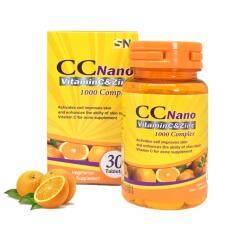 ราคา Cc Nano Vitamin C Zinc 1000 Complex ซีซี นาโน วิตามินซี ซิงค์ ผิวสวย ขาวใส อมชมพู 1 กล่อง 30 เม็ด กล่อง Sn