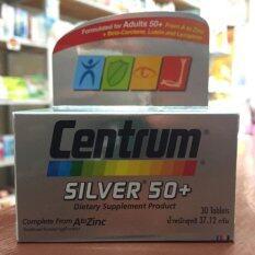 ซื้อ Centrum Silver 50 Dietary 30 Tab เซนทรัม ซิลเวอร์ 50 อาหารเสริมผู้สูงอายุ บำรุงร่างกาย 30 เม็ด 1 ขวด กรุงเทพมหานคร