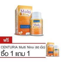 ส่วนลด Centuria มัลติ ไนโน่ วิตามินรวมสำหรับเด็ก เม็ดเคี้ยว ทานง่าย 60 เม็ด ซื้อ1แถม1