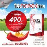 ซื้อ Cgg ซีจีจี อาหารเสริมลดน้ำหนัก สำหรับคนลดยาก ขนาด 10 แคปซูล X 1 กล่อง ใหม่ล่าสุด