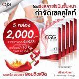 ซื้อ Cgg ซีจีจี อาหารเสริมลดน้ำหนัก สำหรับคนลดยาก ดื้อยา ขนาด 10 แคปซูล X 5 กล่อง Cgg ถูก