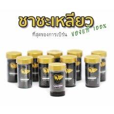 ขาย Chaliew ชาชะเหลียว ชามะนาวลดน้ำหนัก จำนวน 10 กระปุก Thailand ถูก