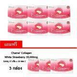 ซื้อ Chame Collagen White Strawberry 35 000Mg ชาเม่ พรีเมี่ยม คอลลาเจน บรรจุ17กรัมX 10ซอง 6กล่อง แถมฟรี Chame Collagen White Strawberry 3 กล่อง ถูก