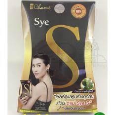 ขาย Chame Sye S รุ่นใหม่ ของแท้ ผลิตภัณฑ์เสริมอาหาร 10 ซอง กล่อง เป็นต้นฉบับ
