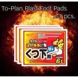 ขาย Chanee To Plan Plast Foot Pads Japan แผ่นแปะเท้าประคบร้อนคลายกล้ามเนื้อ 3 ห่อ กรุงเทพมหานคร