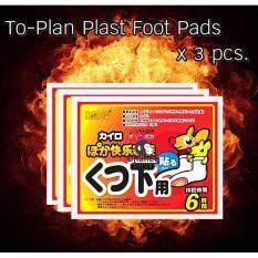 ขาย Chanee To Plan Plast Foot Pads Japan แผ่นแปะเท้าประคบร้อนคลายกล้ามเนื้อ 3 ห่อ Unbranded Generic เป็นต้นฉบับ