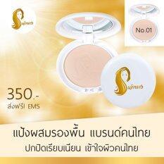 ส่วนลด Chaonang แป้งเจ้านาง แป้งผสมรองพื้นของไทย ออกแบบมาเพื่อผิวคนไทยโดยเฉพาะ สี 01 สำหรับผิวขาว 1 ตลับ Chaonangthailand