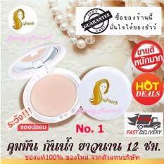 ราคา Chaonang แป้งเจ้านาง แป้งผสมรองพื้นของไทย เบอร์ 01 สำหรับผิวขาว 1 ตลับ ออนไลน์ ไทย