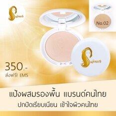 ขาย ซื้อ Chaonang แป้งเจ้านาง แป้งผสมรองพื้นของไทย ออกแบบมาเพื่อผิวคนไทยโดยเฉพาะ สี 02 สำหรับผิวสองสี 1 ตลับ ใน กรุงเทพมหานคร