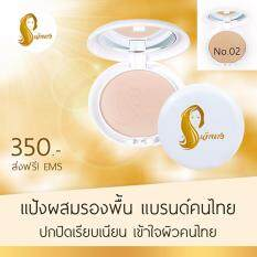 ราคา Chaonang แป้งเจ้านาง แป้งผสมรองพื้นของไทย ออกแบบมาเพื่อผิวคนไทยโดยเฉพาะ สี 02 สำหรับผิวสองสี 1 ตลับ ราคาถูกที่สุด