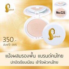 ราคา Chaonang แป้งเจ้านาง แป้งผสมรองพื้นของไทย ออกแบบมาเพื่อผิวคนไทยโดยเฉพาะ สี C21 สำหรับผิวขาวเหลือง 1 ตลับ ออนไลน์ กรุงเทพมหานคร