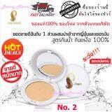 ราคา Chaonang Perfect Bright Uv 2 Way Powder Foundation แป้งเจ้านาง แป้งผสมรองพื้นของไทย เบอร์ 02 สำหรับผิวสองสี 1 ตลับ ออนไลน์