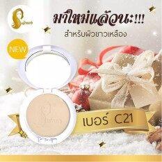 ซื้อ Chaonang แป้งเจ้านาง แป้งผสมรองพื้น คุมมัน Perfect Bright Uv 2 Way Powder Foundation Spf20 Pa เบอร์ C21 สำหรับผิวขาวเหลือง 1 ตลับ ออนไลน์