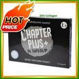 ซื้อ Chapter Plus By Backslim แชพเตอร์ ผลิตภัณฑ์อาหารเสริมลดน้ำหนัก แพ็คเกจใหม่ล่าสุด เซ็ต 1 กล่อง 10 แคปซูล 1 กล่อง กรุงเทพมหานคร
