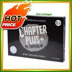 ส่วนลด สินค้า Chapter Plus By Backslim ผลิตภัณฑ์เสริมอาหาร ควบคุมน้ำหนัก เซ็ต 1 กล่อง 10 แคปซูล กล่อง