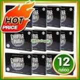 ราคา ราคาถูกที่สุด Chapter Plus By Backslim แชพเตอร์ ผลิตภัณฑ์อาหารเสริมลดน้ำหนัก แพ็คเกจใหม่ล่าสุด เซ็ต 12 กล่อง 10 แคปซูล 1 กล่อง