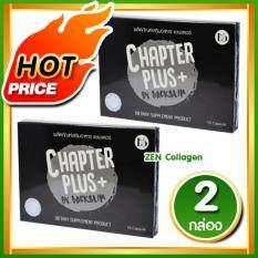 ราคา Chapter Plus By Backslim แชพเตอร์ ผลิตภัณฑ์เสริมอาหาร ควบคุมน้ำหนัก เซ็ต 2 กล่อง 10 แคปซูล กล่อง ใหม่ ถูก