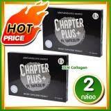 ขาย Chapter Plus By Backslim ผลิตภัณฑ์เสริมอาหาร ควบคุมน้ำหนัก เซ็ต 2 กล่อง 10 แคปซูล กล่อง Chapter เป็นต้นฉบับ