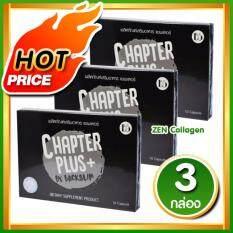 ราคา Chapter Plus By Backslim ผลิตภัณฑ์เสริมอาหาร ควบคุมน้ำหนัก เซ็ต 3 กล่อง 10 แคปซูล กล่อง ราคาถูกที่สุด