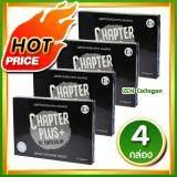 Chapter Plus By Backslim แชพเตอร์ ผลิตภัณฑ์เสริมอาหาร ควบคุมน้ำหนัก เซ็ต 4 กล่อง 10 แคปซูล กล่อง เป็นต้นฉบับ