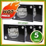 ราคา Chapter Plus By Backslim แชพเตอร์ ผลิตภัณฑ์เสริมอาหาร ควบคุมน้ำหนัก เซ็ต 5 กล่อง 10 แคปซูล กล่อง เป็นต้นฉบับ