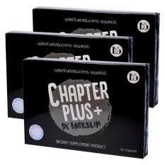 Chapter Plus By Backslim แชพเตอร์ พลัส โฉมใหม่ ผลิตภัณฑ์เสริมอาหาร ลดน้ำหนัก 3 กล่อง 10 แคปซูล กล่อง ถูก