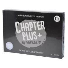 ขาย Chapter Plus By Backslim โฉมใหม่ แชพเตอร์ พลัส อาหารเสริมลดน้ำหนัก สูตรเข้มข้น 1 กล่อง 10 แคปซูล กล่อง ออนไลน์ กรุงเทพมหานคร