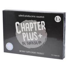 ซื้อ Chapter Plus By Backslim ผลิตภัณฑ์เสริมอาหารลดน้ำหนักแชพเตอร์ บรรจุ 10 แคปซูล 1 กล่อง ใหม่