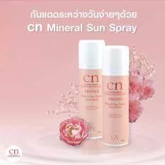 ส่วนลด Cn Sun Spray Nanowhite 2 ขวด Charites Nature กรุงเทพมหานคร