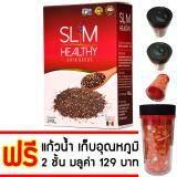 ขาย ซื้อ ออนไลน์ Chia Seeds เมล็ดเชีย 390 กรัม แถมฟรี แก้วน้ำเก็บอุณหภูมิ 2 ชั้น Slim Healthy เมล็ดเจีย ออร์แกนิค Chia Seed Organic Chiaseed เมล็ดเซีย ลดน้ำหนัก ลดความอ้วน ควบคุมน้ำหนัก ลดความอยากอาหาร