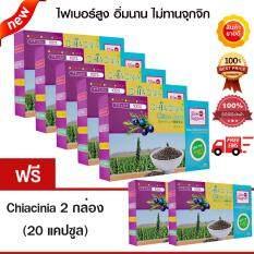ซื้อ Chiacinia อาหารเสริมควบคุมน้ำหนัก สกัดจากเมล็ดเซีย ไฟเบอร์สูง อิ่มนาน 10แคปซูล X 5 กล่อง แถม 2 กล่อง ออนไลน์ ถูก