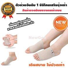 ซื้อ ซิลิโคนเสริมอุ้งเท้า รองอุ้งเท้า ลดปวดเท้า เท้าแบน Silicone Foot Care Framed Ed ถูก