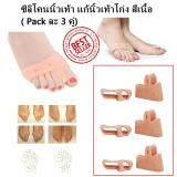 ราคา ซิลิโคนนิ้วเท้า แก้นิ้วเท้าโก่ง สีเนื้อ X3 คู่ ใหม่ล่าสุด