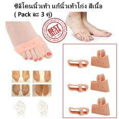 ขาย ซิลิโคนนิ้วเท้า แก้นิ้วเท้าโก่ง สีเนื้อ X3 คู่
