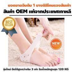 ราคา ซิลิโคนรองส้นเท้า Silicone Foot Care ออนไลน์