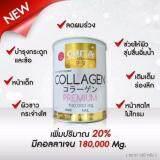 ราคา Chita Collagen Premium ชิตะ คอลลาเจน เกรดพรีเมี่ยม บำรุงผิว บำรุงผม กระดูก ช่วยบำรุงล้ำลึก จากปลาทะเล เสริมแคลเซี่ยม 180 000Mg บรรจุ 120G 1 กระป๋อง